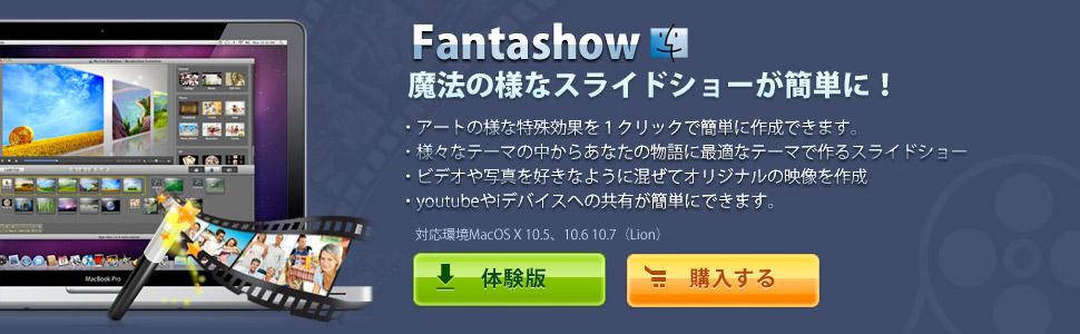 「Fantashow」は、3Dテンプレートを搭載した、高機能スライドショーです。