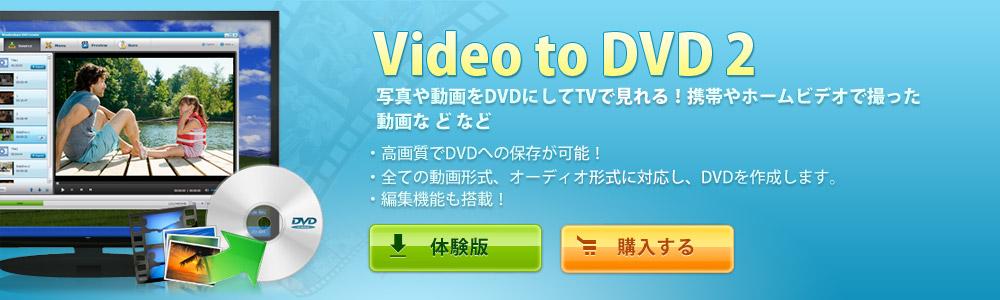 あらゆる形式の動画・写真から一気にDVDを作成する!Wondershare Video to DVD 2